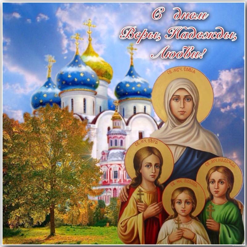 Картинка, открытки день ангела веры надежды любови