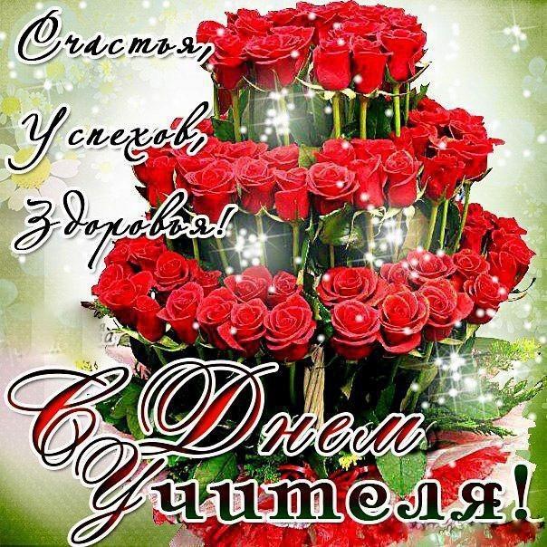 Открытки с розами на день учителя, поздравление днем рождения